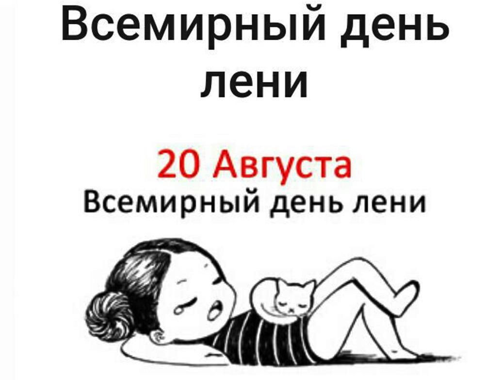 Картинки на Всемирный день лени 20 августа - подборка (21)