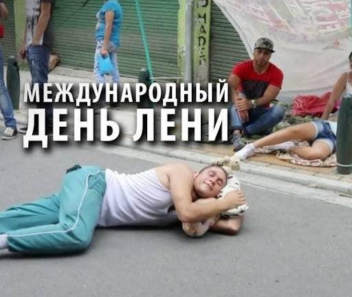 Картинки на Всемирный день лени 20 августа - подборка (7)