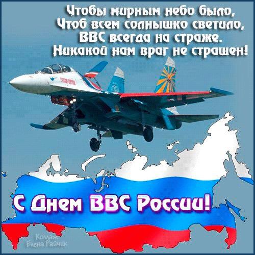 Картинки на 12 августа День Военно-воздушных сил РФ (10)