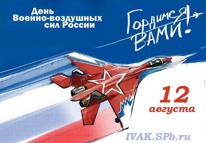 Картинки на 12 августа День Военно-воздушных сил РФ (12)