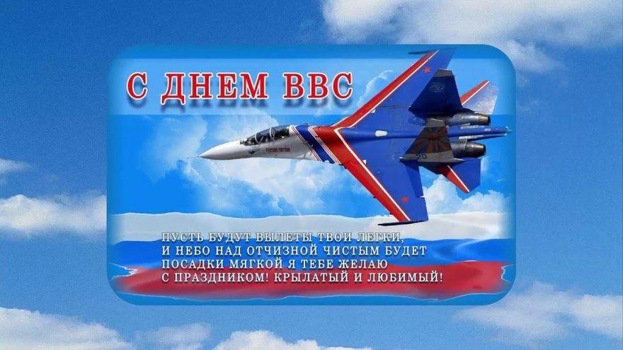Картинки на 12 августа День Военно-воздушных сил РФ (14)