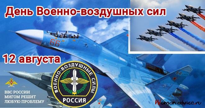 Картинки на 12 августа День Военно-воздушных сил РФ (15)