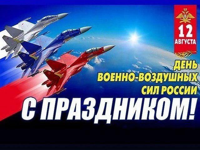 Картинки на 12 августа День Военно-воздушных сил РФ (17)