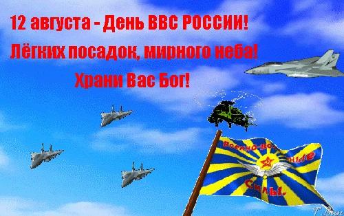 Картинки на 12 августа День Военно-воздушных сил РФ (18)