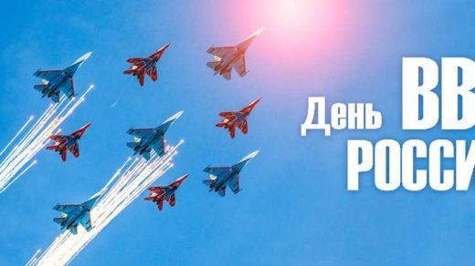 Картинки на 12 августа День Военно воздушных сил РФ (20)