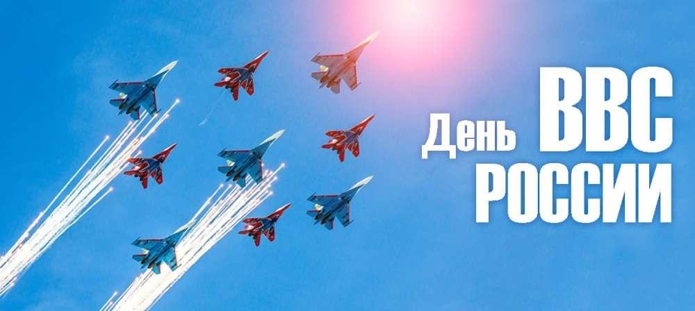 Картинки на 12 августа День Военно-воздушных сил РФ (20)