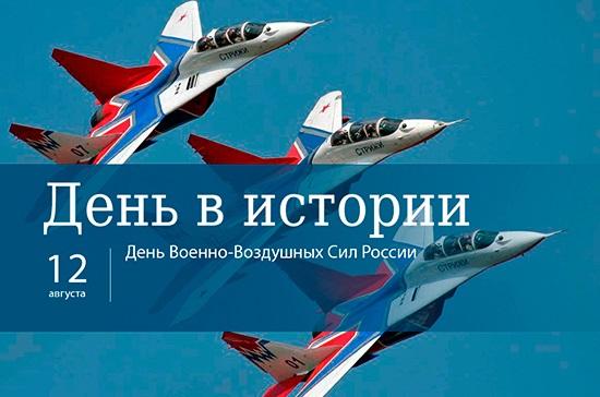 Картинки на 12 августа День Военно-воздушных сил РФ (21)