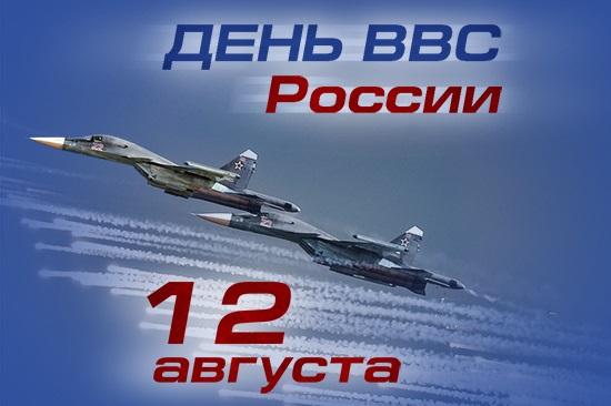Картинки на 12 августа День Военно-воздушных сил РФ (22)