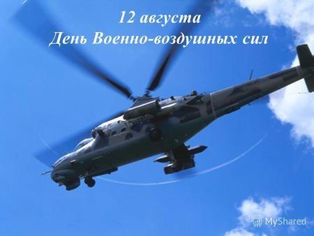 Картинки на 12 августа День Военно-воздушных сил РФ (3)