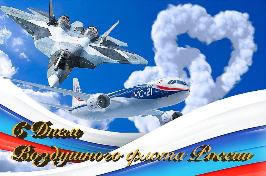 Картинки на 12 августа День Военно-воздушных сил РФ (4)