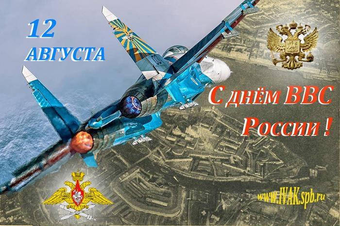 Картинки на 12 августа День Военно-воздушных сил РФ (6)