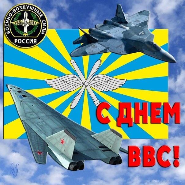 Картинки на 12 августа День Военно-воздушных сил РФ (8)