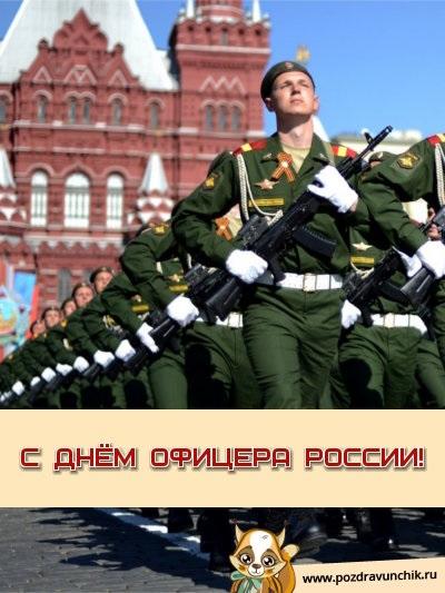 Картинки на 21 августа День офицера России - подборка (10)