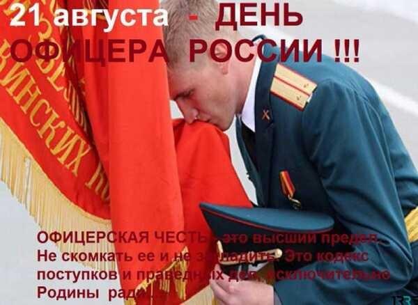 Картинки на 21 августа День офицера России - подборка (11)