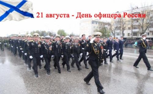 Картинки на 21 августа День офицера России - подборка (12)