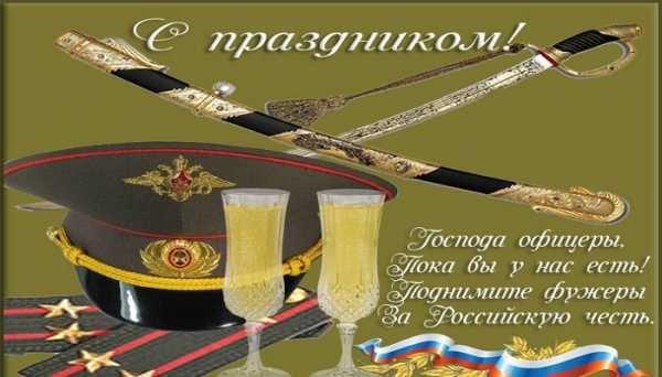 Картинки на 21 августа День офицера России - подборка (13)