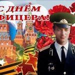 Картинки на 21 августа День офицера России — подборка