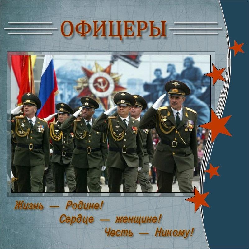 Картинки на 21 августа День офицера России - подборка (16)