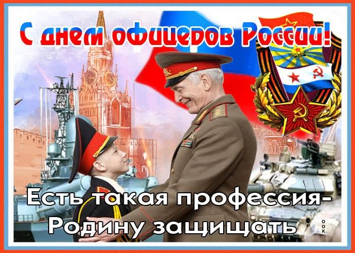 Картинки на 21 августа День офицера России - подборка (18)