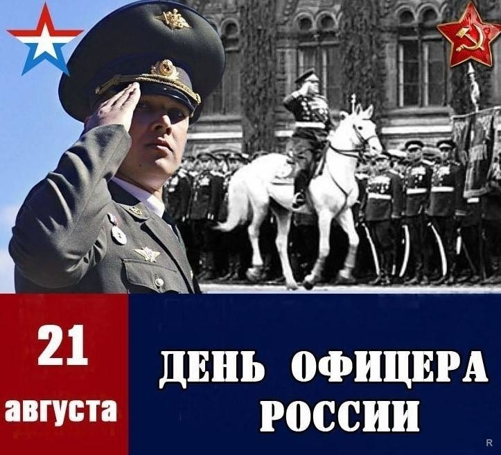 Картинки на 21 августа День офицера России - подборка (19)