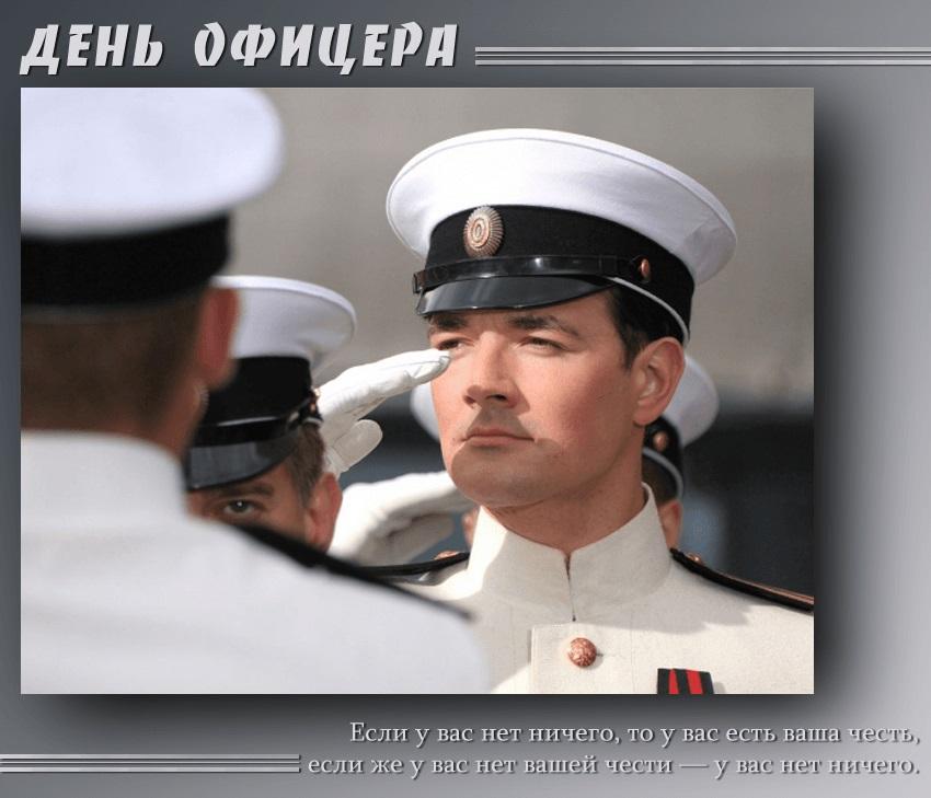 Картинки на 21 августа День офицера России - подборка (20)