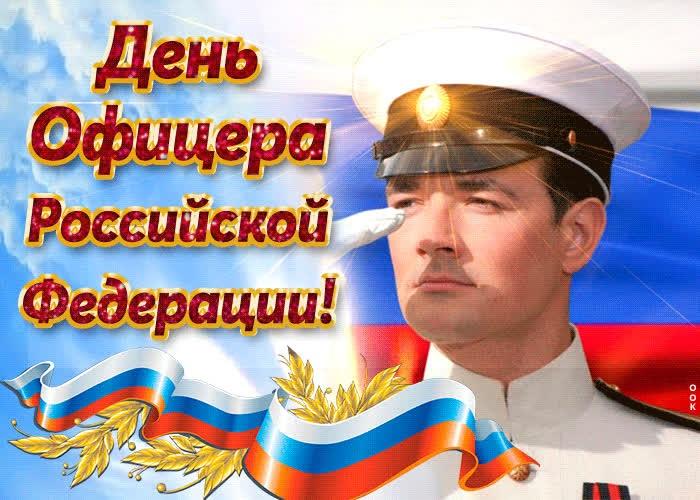 Картинки на 21 августа День офицера России - подборка (21)
