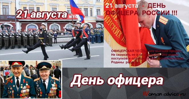 Картинки на 21 августа День офицера России - подборка (22)