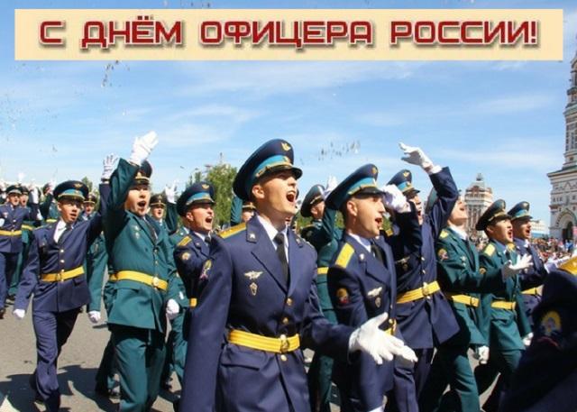 Картинки на 21 августа День офицера России - подборка (3)