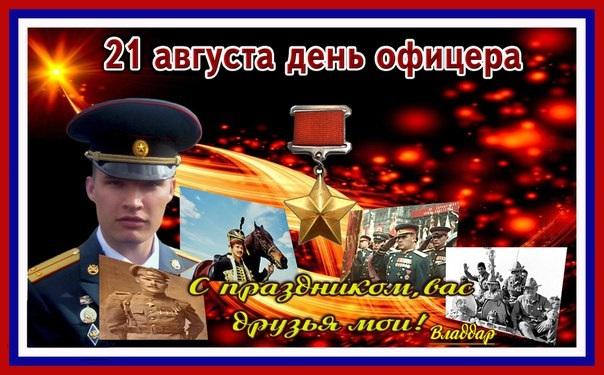Картинки на 21 августа День офицера России - подборка (4)