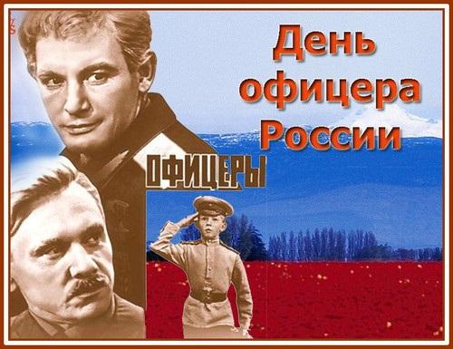 Картинки на 21 августа День офицера России - подборка (6)