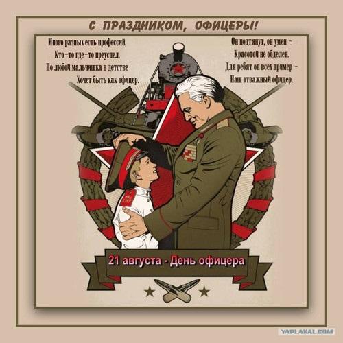 Картинки на 21 августа День офицера России - подборка (8)