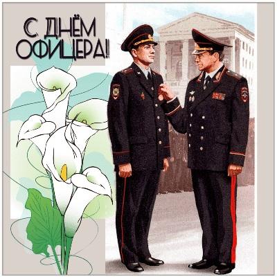 Картинки на 21 августа День офицера России - подборка (9)