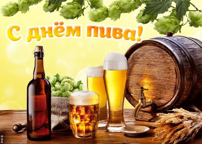 Картинки с международным днем пива - подбора (1)