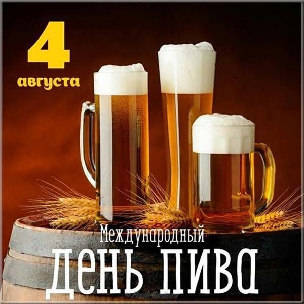 Картинки с международным днем пива - подбора (11)
