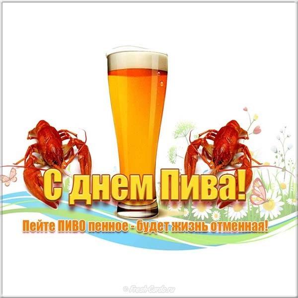Картинки с международным днем пива - подбора (12)