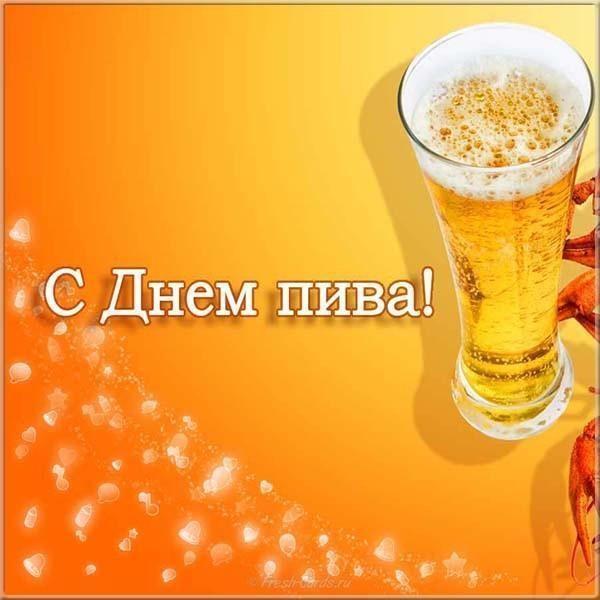 Картинки с международным днем пива - подбора (13)