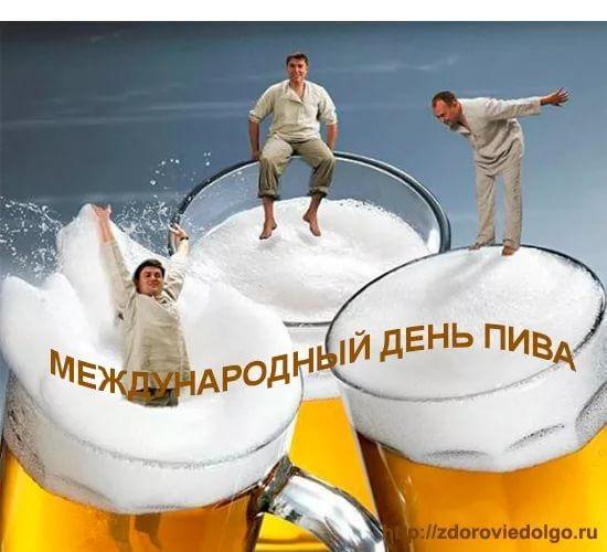 Картинки с международным днем пива - подбора (14)