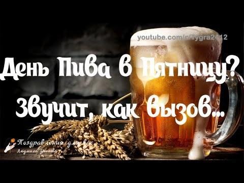 Картинки с международным днем пива - подбора (15)