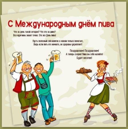 Картинки с международным днем пива - подбора (16)