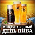 Картинки с международным днем пива — подбора