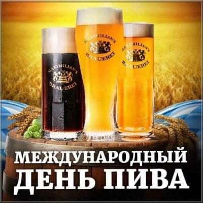 Картинки с международным днем пива - подбора (17)