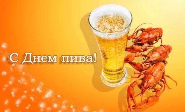 Картинки с международным днем пива - подбора (18)
