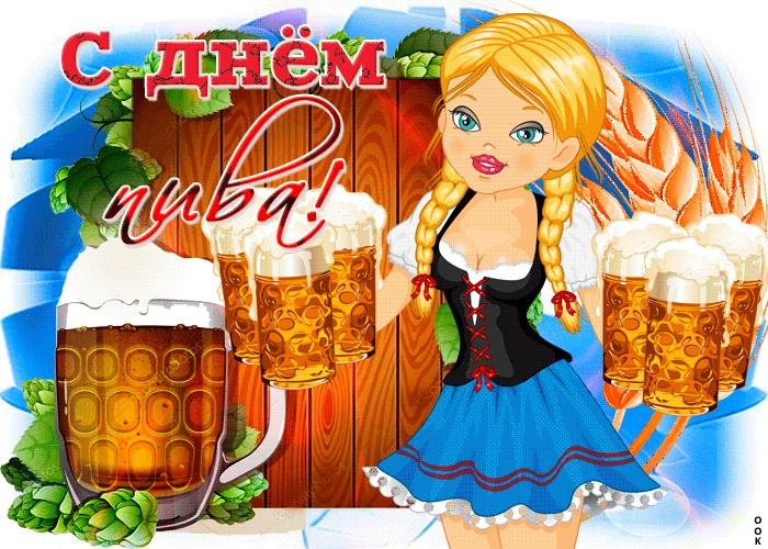 Картинки с международным днем пива - подбора (19)
