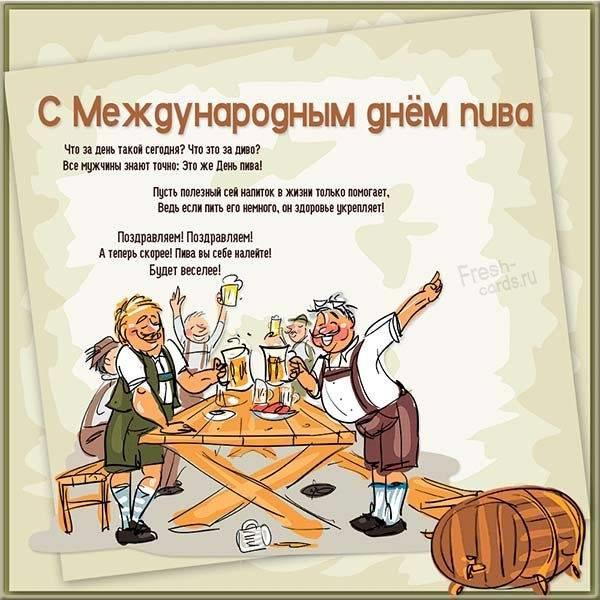 Картинки с международным днем пива - подбора (2)