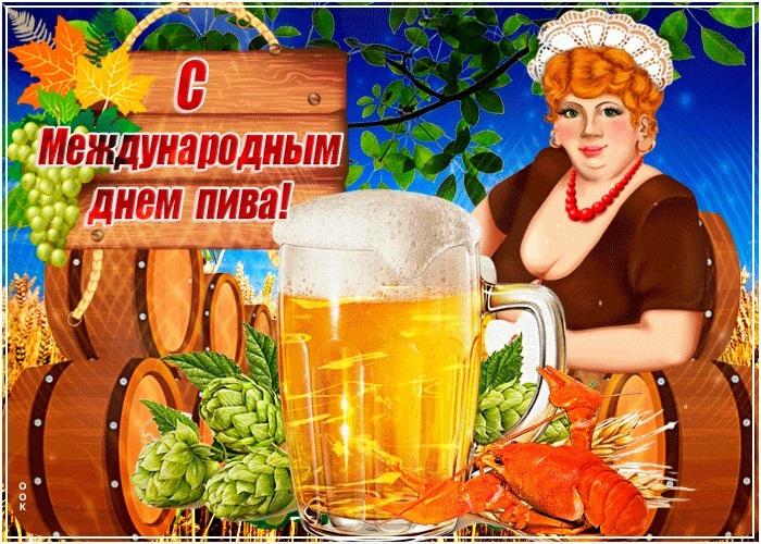 Картинки с международным днем пива - подбора (20)