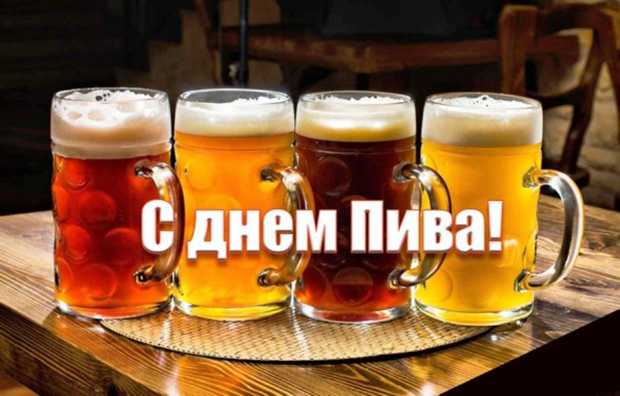 Картинки с международным днем пива - подбора (22)