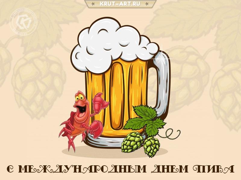 Картинки с международным днем пива - подбора (23)