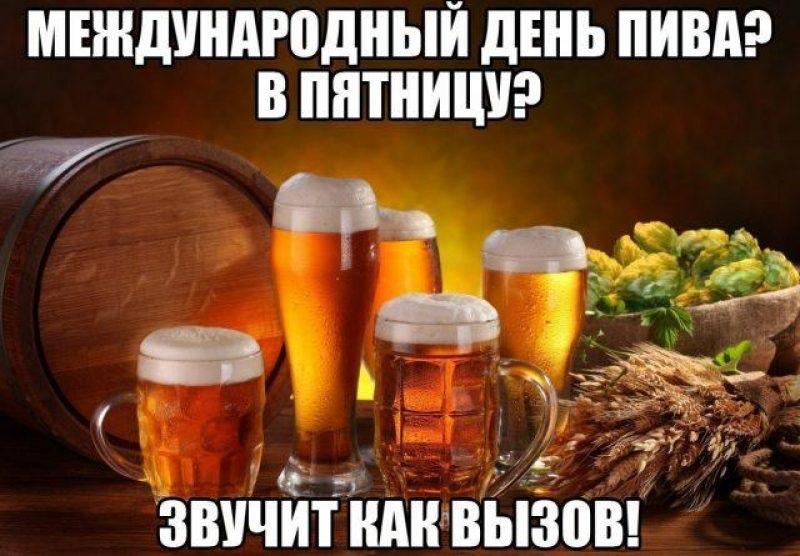 Картинки с международным днем пива - подбора (24)