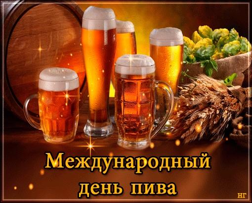 Картинки с международным днем пива - подбора (3)