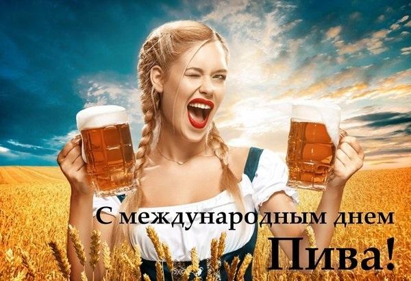Картинки с международным днем пива - подбора (6)